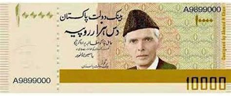 When Pakistan will launch 2000 rupees note?